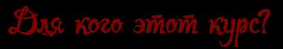 dlya kogo