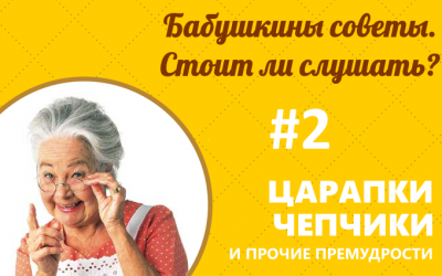 Бабушкины советы — стоит ли слушать? #2 Царапки, чепчики и тд.