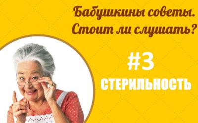 Бабушкины советы — стоит ли слушать? #3 Стерильность.